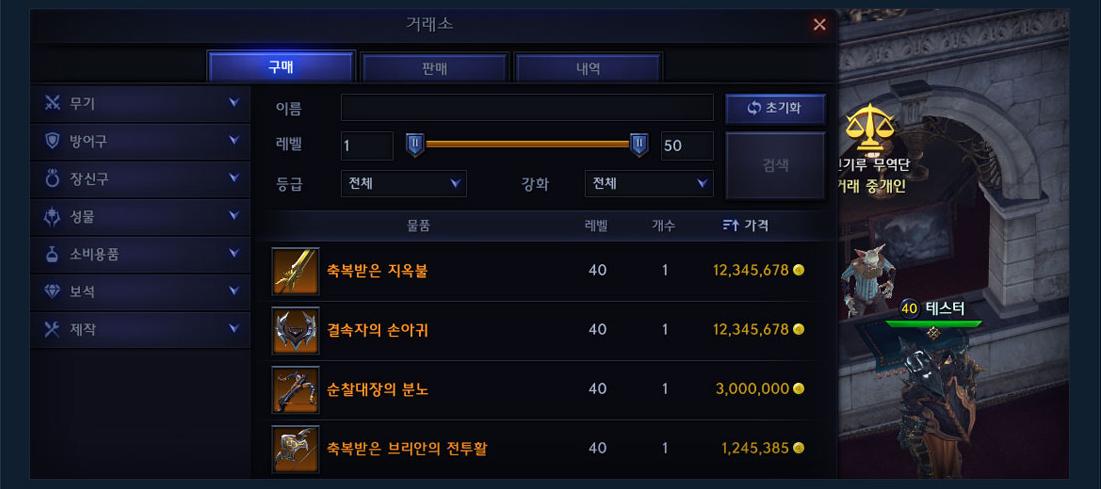 lineage_eternal_trading