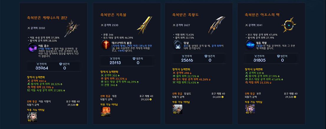 lineage_eternal_weapon